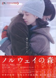 Norwegian Wood Japanese Film Poster