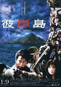 Higanjima Film Poster