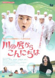 Sawako Decides Film Poster