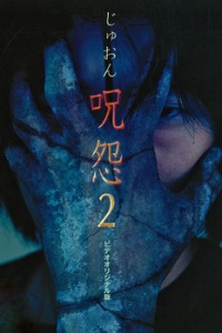 Ju-On 2 The Curse Film Poster
