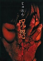 Ju-On The Curse Film Poster