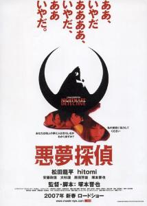 Nightmare Detective Film Poster