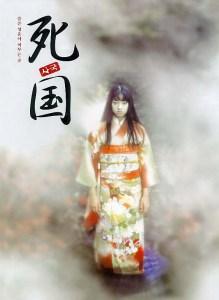Shikoku Film Poster