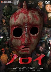 Noroi the Curse DVD Cover