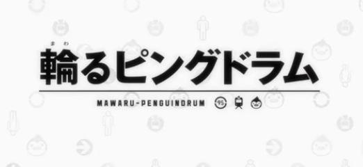 Penguindrum Title Intro
