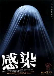 Infection Film Poster