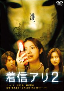 One Missed Call 2 DVD Cover
