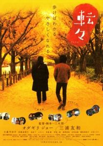 Adrift in Tokyo Film Poster