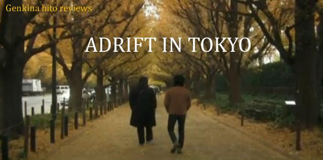 Adrift in Tokyo Header