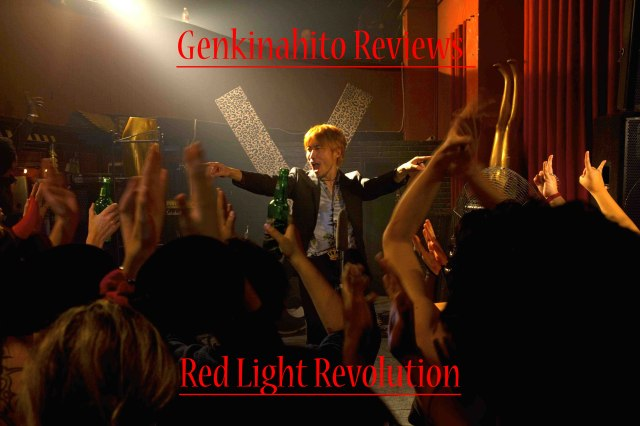 Red Light Revolution Review Banner
