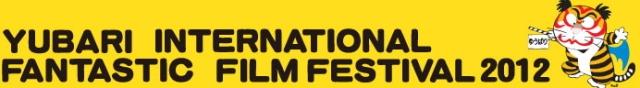 Yubari Film Festival Banner