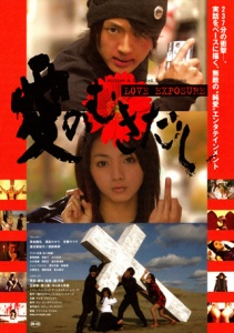 Love Exposure Film Poster