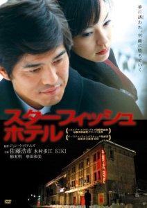 Starfish Hotel Film Poster