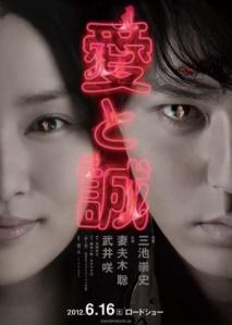 Ai to Makoto Film Festival