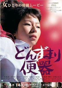 Donzumari Benki Movie Poster