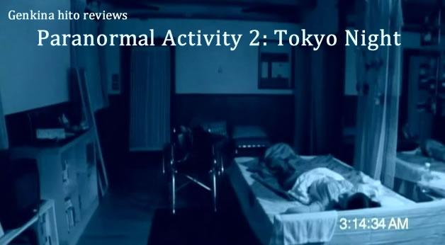 Haruka (Aoyama) in Paranormal Activity Tokyo Night Review Banner