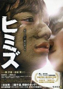 Himizu Film Poster