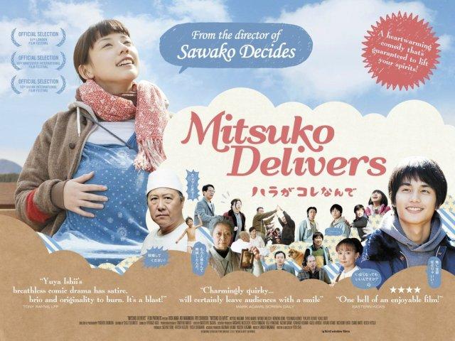 The Poster for Yuya Ishii's Mitsuko Delivers