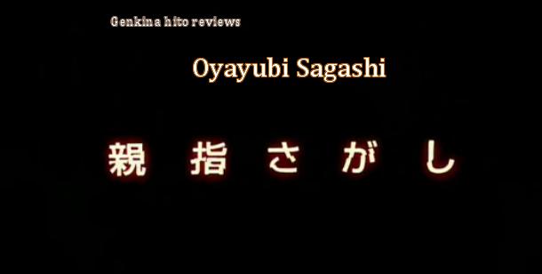Oyayubi Review Banner