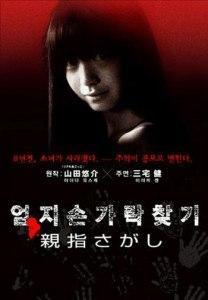 Oyayubi Sagashi Film Poster