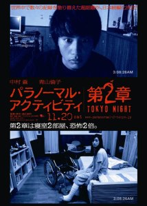 Paranormal Activity 2 Tokyo Night Film Poster
