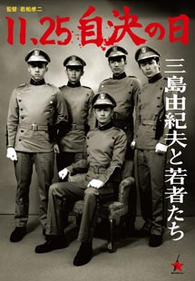 11.25 Mishima Drama Poster