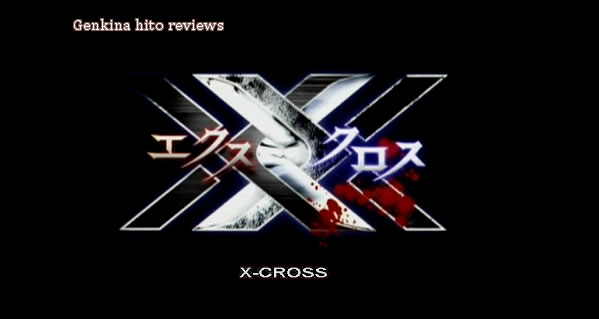 X-Cross Review Banner