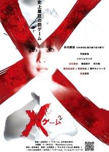 X-Gemu 2 Movie Poster