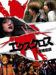XX Makyo Densetsu Film Poster