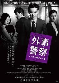 Black Dawn Gaiji Keisatsu Movie Poster