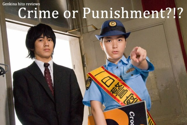 Crime or Punishment - Guilty Banner
