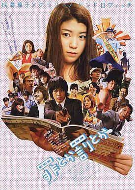 Crime or Punishment Movie Poster