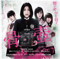 Kotsutsubo Poster