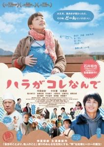 Mitsuko Delivers Poster