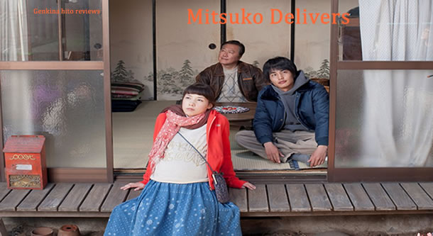 Mitsuko Delivers Review Banner 2