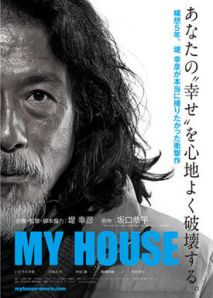 My House Movie Poster