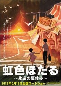 Niji-iro Hotaru Eien no Natsu Yasumi Poster