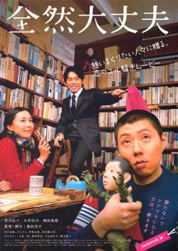 Zenzen Daijobu Poster