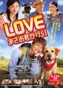 Love, Masao-Kun Ga Iku Poster