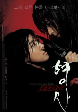 Duelist Film Poster