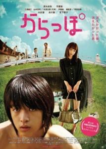 Empty Movie Poster