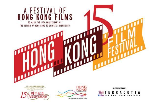 'Hong Kong 15' Film Festival Logo