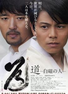 The Way - Man of White Porcelain Movie Poster