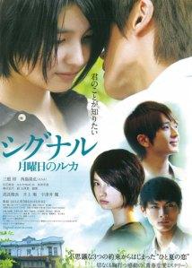 Monday's Ruka Film Poster
