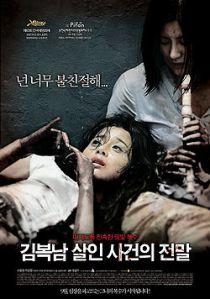 Bedevilled Poster 2