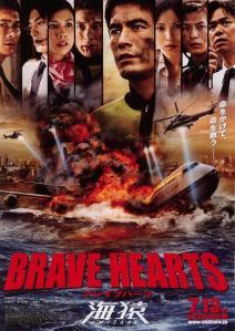 Brave Hearts Umizaru