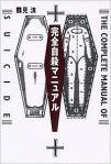 Complete Manual of Suicide by Wataru Tsurumi