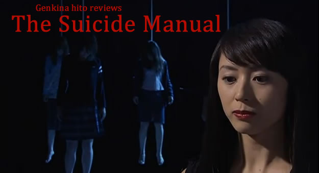 Genkina hito's Film Review Banner for The Suicide Manual