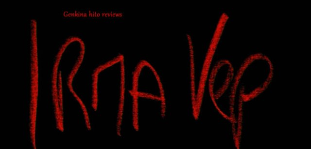 Genkina hito's Review Banner for Irma Vep