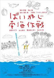 Paikaji Movie Poster